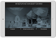 iRidium-based project (Museum of Armored Fighting Vehicles). Control interface